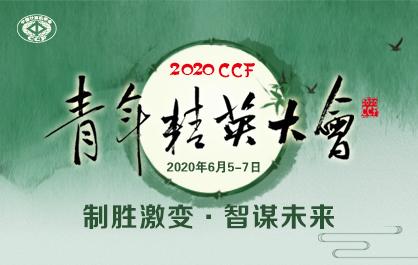 2020 CCF青年精英大会