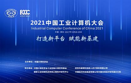 2021中国工业计算机大会