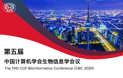 第五届中国计算机学会生物信息学会议