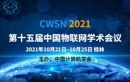 第十五届中国物联网(传感器网络)学术会议(CWSN2021)