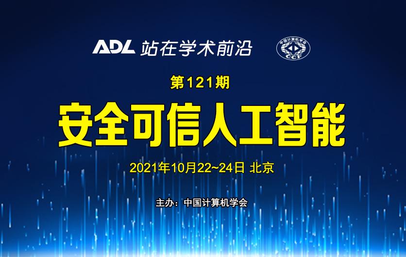 ADL121《安全可信人工智能》