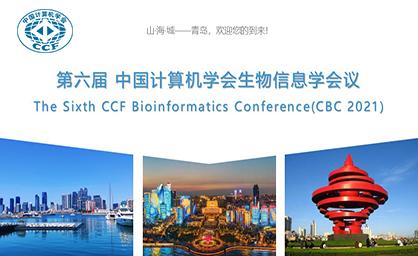 第六届中国计算机学会生物信息学会议