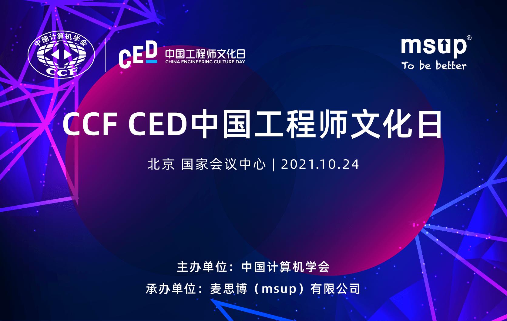 CCF CED中国工程师文化日