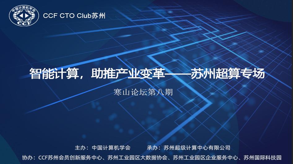 智能计算,助推产业变革——苏州超算专场