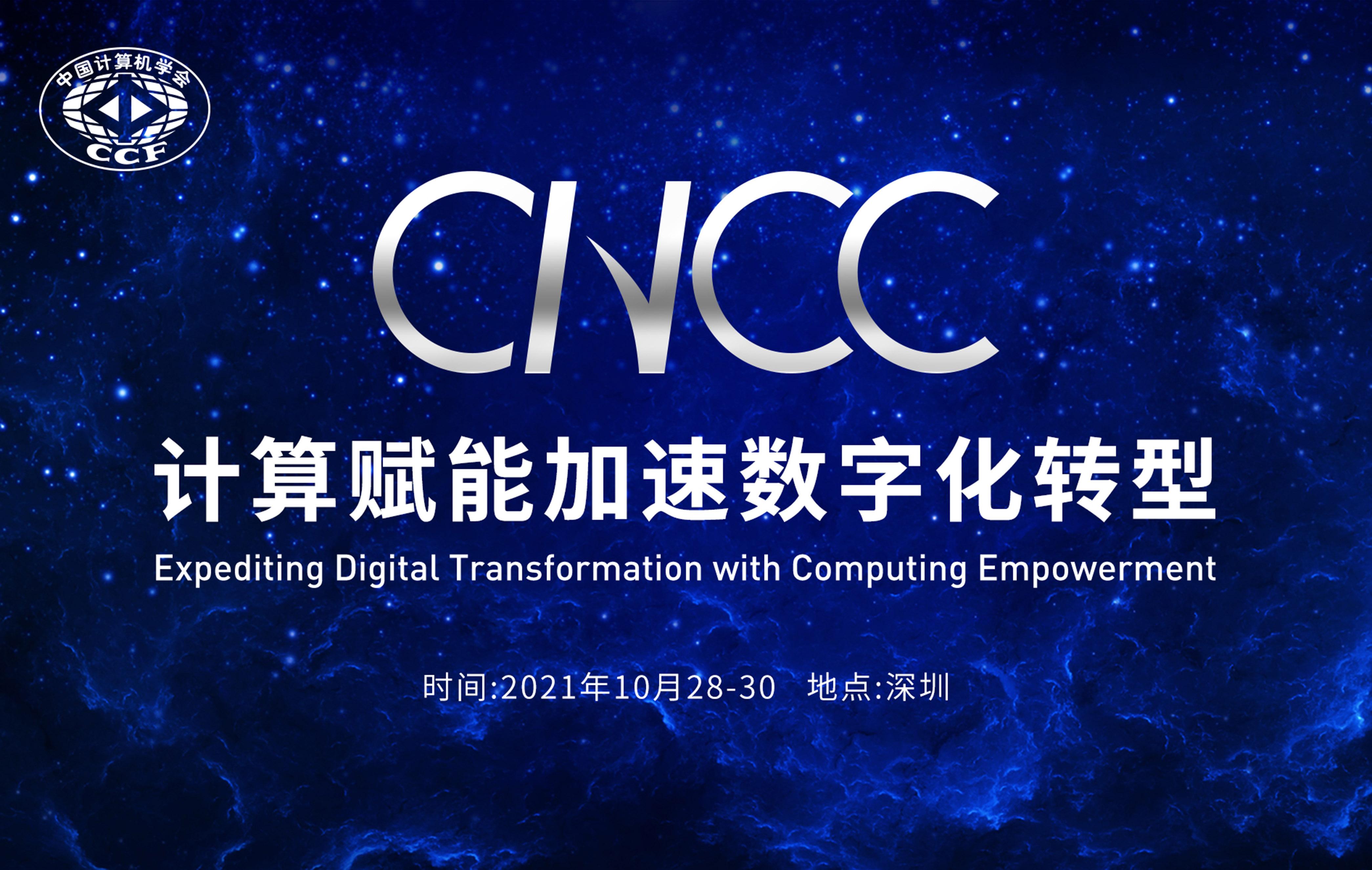 CNCC2021