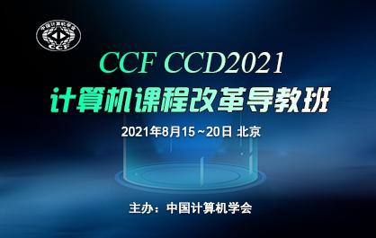 CCD2021 | 南大陈道蓄、北大李晓明、北航马殿富、国防科大毛新军北京开讲