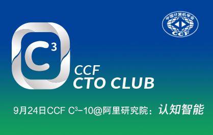 CCF C³-10@阿里研究院:认知智能
