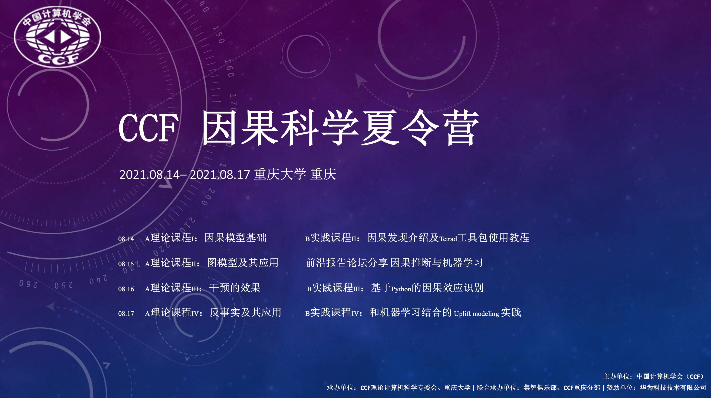 2021年CCF理论计算机科学专委-因果科学夏令营