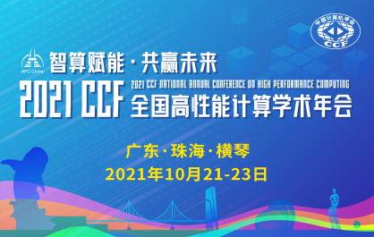 2021CCF全国高性能计算学术年会(CCF HPC China 2021)