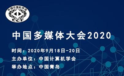 2020中国多媒体大会