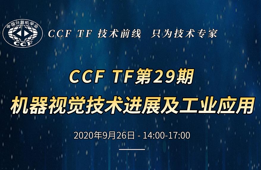 CCF TF29: 机器视觉技术进展及工业应用