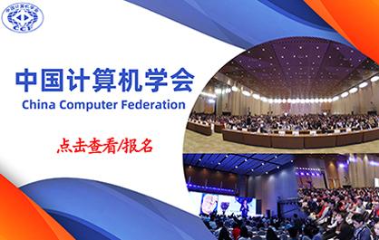 第十七届中国信息系统及应用大会
